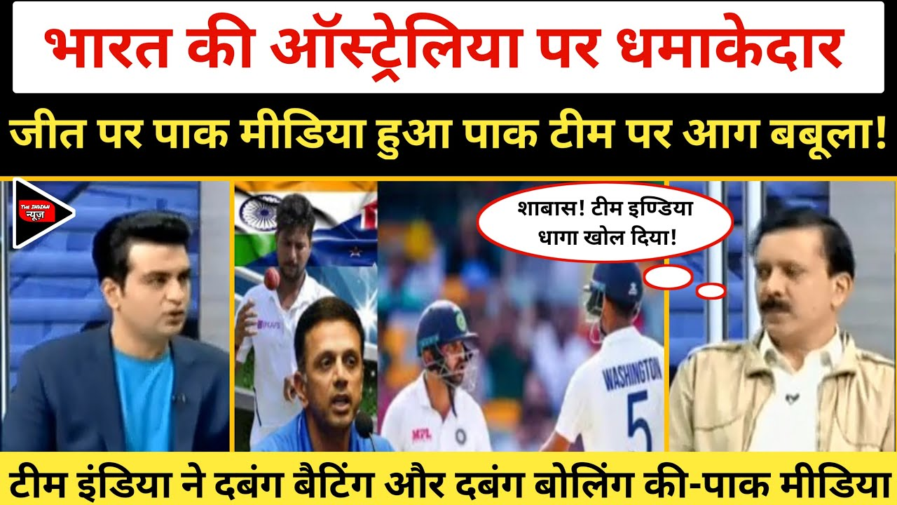 Pakistan Media On India Won Australia In 4rth Test Match || #pakmediaonindialatesttoday || Pak Media