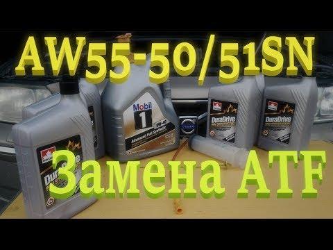 Вольво S60. B5244S замена масла. Aisin AW55-50/51SN замена ATF.