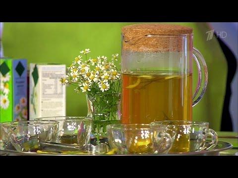 Жить здорово! Ромашковый чай.  Целебный напиток.  (17.11.2015)