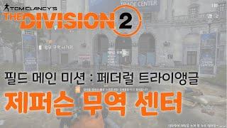 [디비전2] 제퍼슨 무역 센터 (페더럴 트라이앵글)