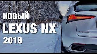 Lexus NX 2018 Тест Драйв и Отзывы