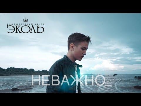 Иван Кургалин «Неважно» ecoleart.ru