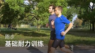 基础耐力训练 | 跑步训练