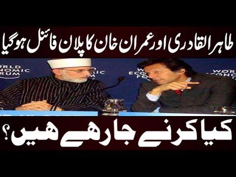 What Is Tahir Ul Qadri & Imran Khan's Plan ???
