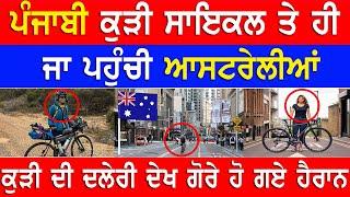 PUNJABI GIRL TRAVEL INDIA TO AUSTRALIA BY CYCLE | PUNJABI NEWS