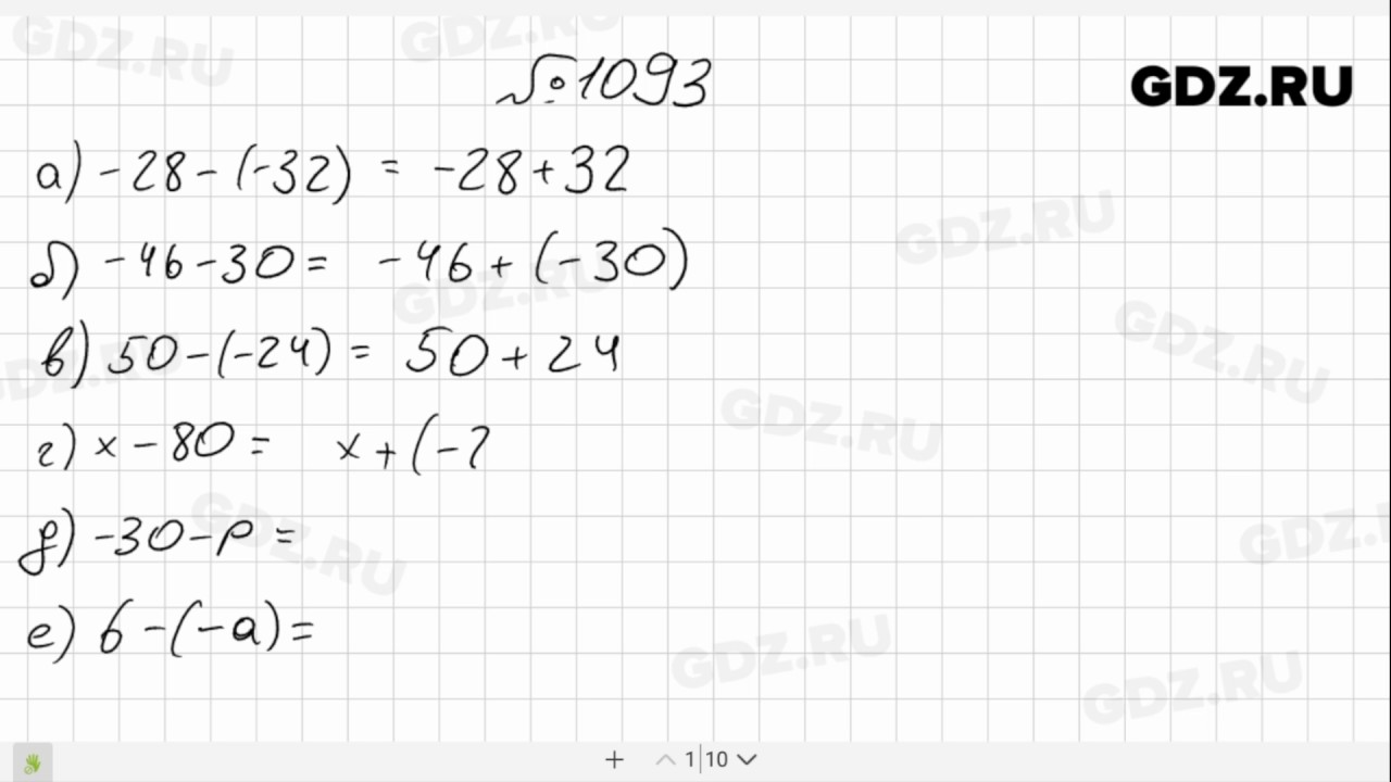 1093 класс 6 по гдз математике виленкин