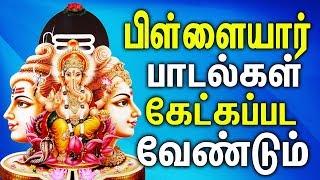 Pillayar Bakthi Padalgal | Popular Tamil Vinayagar Songs | Best Tamil Devotional Songs