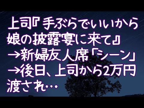 【修羅場】上司『手ぶらでいいから娘の披露宴に来て』→新婦友人席「シーン」→後日、上司から2万円渡され…
