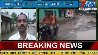 सड़क निर्माण में 16 करोड़ का घोटाला, जनता परेशान....7 India News 24×7, 16.09.2019