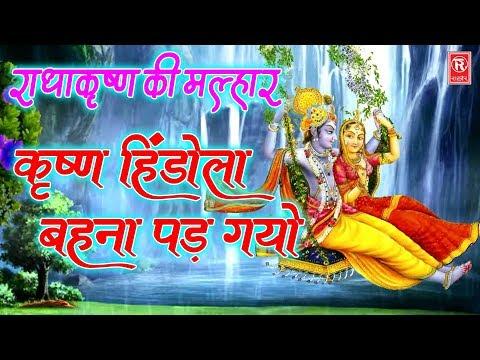 Radha Krishna Malhar   कृष्ण हिंडोला बहना पड़ गयो   Hindi Sawan Geet 2018   Rathore Cassettes