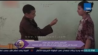 عسل أبيض - المجتمع ينتفض ضد ختان الإناث مسرحية في المنيا تكشف صراع أب وأم على ختان ابنتهما