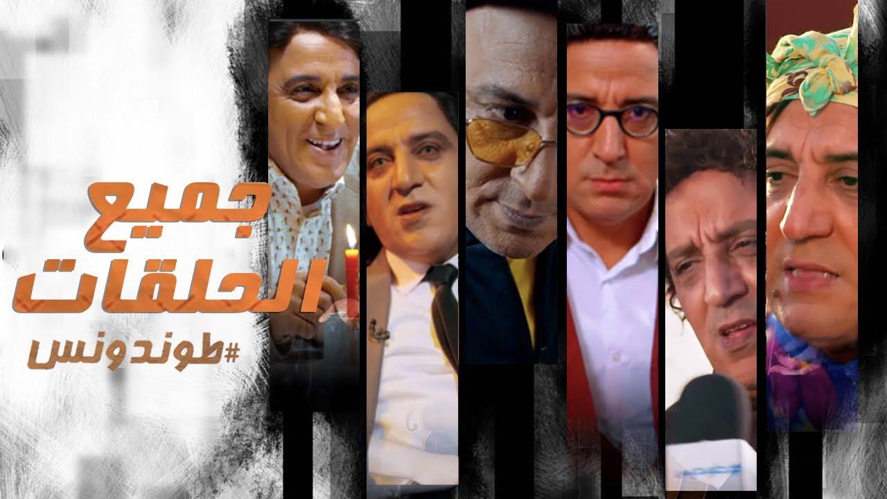 Hassan El Fad : Tendance - Tous les Épisodes | حسن الفد : طوندونس - جميع الحلقات