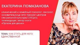 """Как стать для него единственной? Екатерина Помазанова. Марафон """"Время женщины"""""""