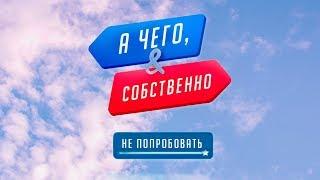 "KOLA - кастинг ""Орел и Решка"""