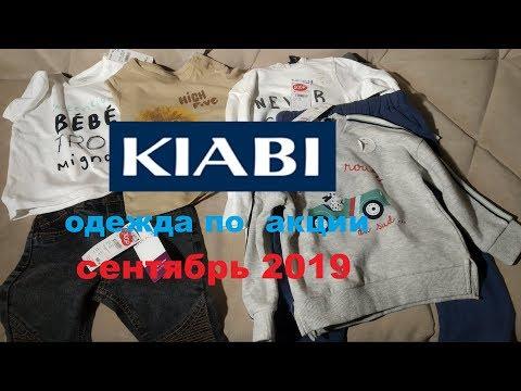 Одежда Kiabi по акции /сентябрь 2019/. Детская одежда на малыша 2-х лет