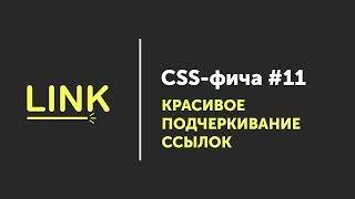 CSS фича #11 | Подчеркивание ссылок | Links undeline before