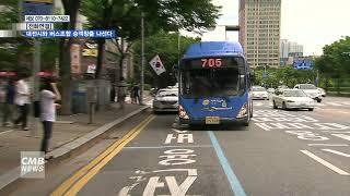 [대전뉴스] 대전시 버스운송사업조합 승객 창출 나서