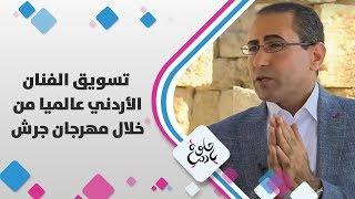 هزاع البراري - تسويق الفنان الأردني عالميا من خلال مهرجان جرش