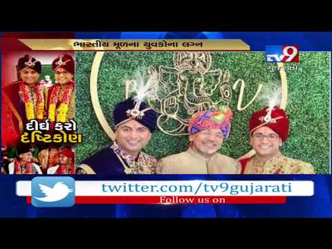 Indian Gay Couple Make Their Dream Come True In A Big Fat Wedding|  TV9GujaratiNews
