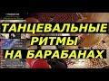 Барабан TV #37 | Танцевальные Ритмы На Ударной Установке Диско Фанк | Урок Ударных