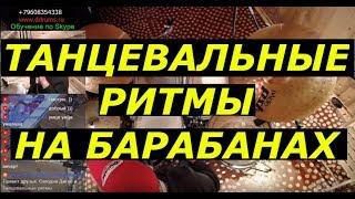 Барабан TV | Танцевальные Ритмы На Ударной Установке Диско Фанк | Урок Ударных