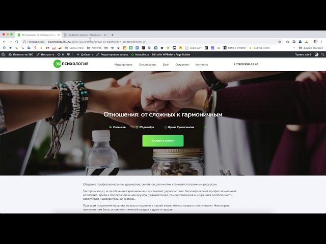 Психология360   сайт