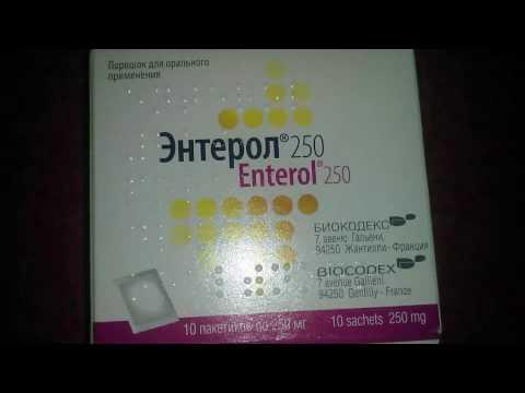 Энтерол 250