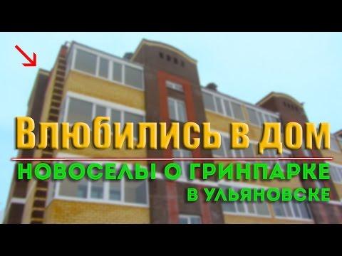 Влюбились в дом - новоселы о ГринПарке в Ульяновске
