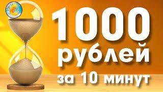 Заработок в интернете от 1000 РУБЛЕЙ В ДЕНЬ! 🔴 БЕЗ ВЛОЖЕНИЙ! СЛИВ СХЕМЫ! 💕🚩