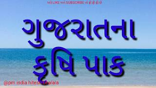 ગુજરાતના કૃષિ પાક,UPSC,GPSC,TALATI, POLICE CONSTABLE,EXAM