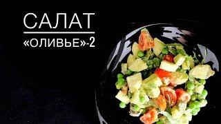 """САЛАТ """"ОЛИВЬЕ - 2"""" ВЕГАНСКИЙ/ВЕГЕТАРИАНСКИЙ/ПОСТНЫЙ"""