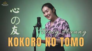 KokoroNoTomo 心の友 【Reggae Version】 Cover by DesyHuang 黄家美