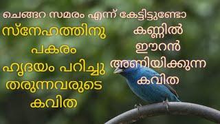 Malayalam kavitha (poem)New 2018 :chegara neeli Earth poem malayalam kavitha poem chegara neeliകൂട്ട
