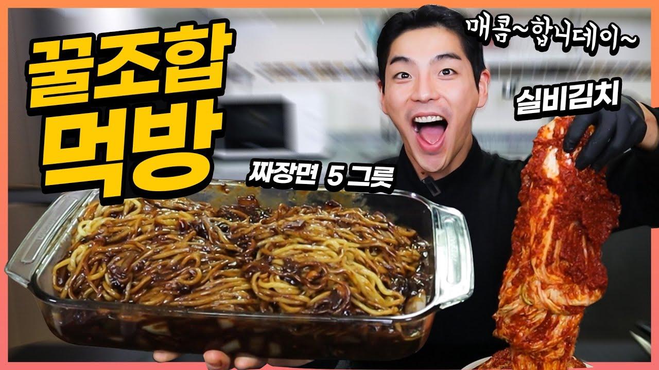짜장면 5그릇에 실비김치?! 세상에서 가장매운김치 꿀조합 먹방!! korean mukbang eatingshow