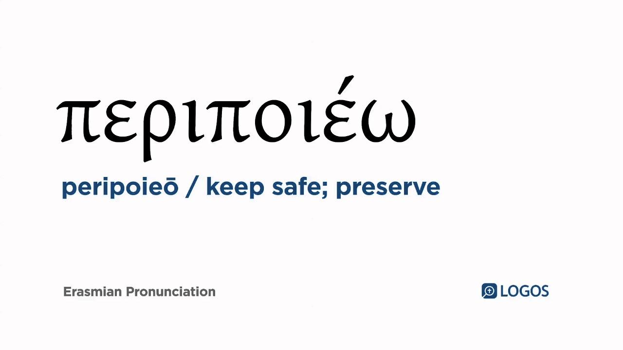 How to pronounce Peripoieō in Biblical Greek - (περιποιέω / keep safe;  preserve)