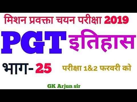History  (itihas) UPPSC PGT Previous PAPER (solved) LT grade/ TGT/PGT/UGC NET/ OTHER