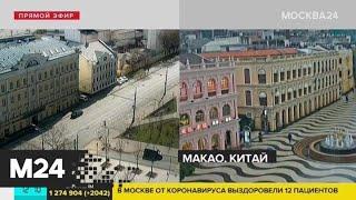 Улицы Самуи и Макао опустели из-за коронавируса - Москва 24
