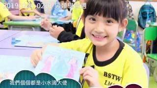 Publication Date: 2019-06-12 | Video Title: 20190614 小一生活片段