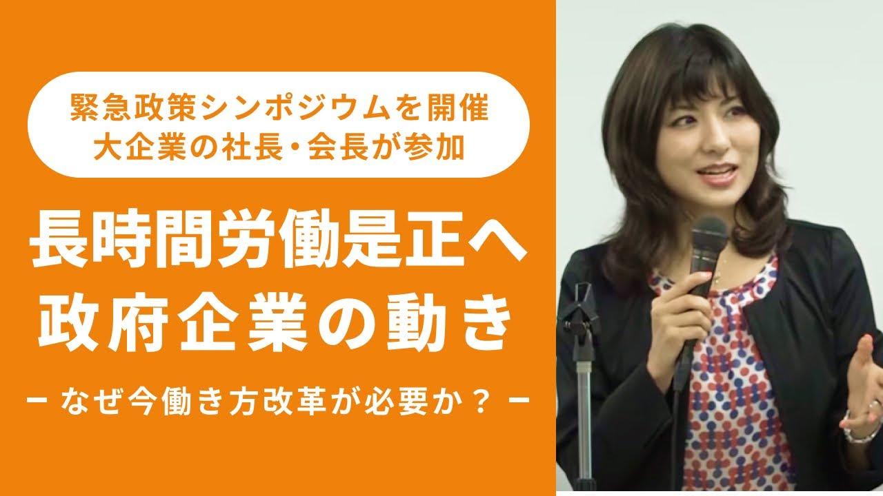 株式会社ワーク・ライフバランス 代表取締役社長小室淑恵 ...
