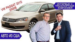 VW Passat 2015 за 2500 $, авто из Америки под заказ в Украину. Пригон авто из сша
