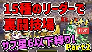 【パズドラ生放送】15種のリーダーで裏闘技場!PTサブ星6以下縛り!!2 thumbnail