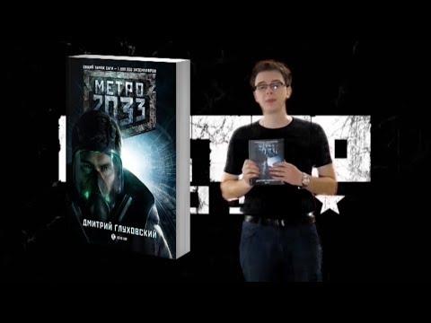 Книга «Метро 2033» VS игра