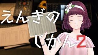 [LIVE] 【花菱撫子】えんぎのじかん2【目指せ声優】