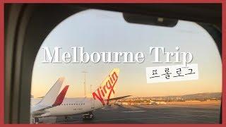 멜버른 여행 #1. 프롤로그 | 애들레이드 공항 출발하…
