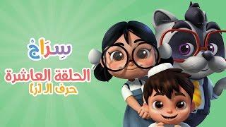 كارتون سراج - الحلقة العاشرة (حرف الراء) | (Siraj Cartoon - Episode 10 (Arabic Letters