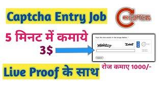5 Minute में कमाये 3$ Live Proof के साथ | Captcha Typing Job | Earn Online