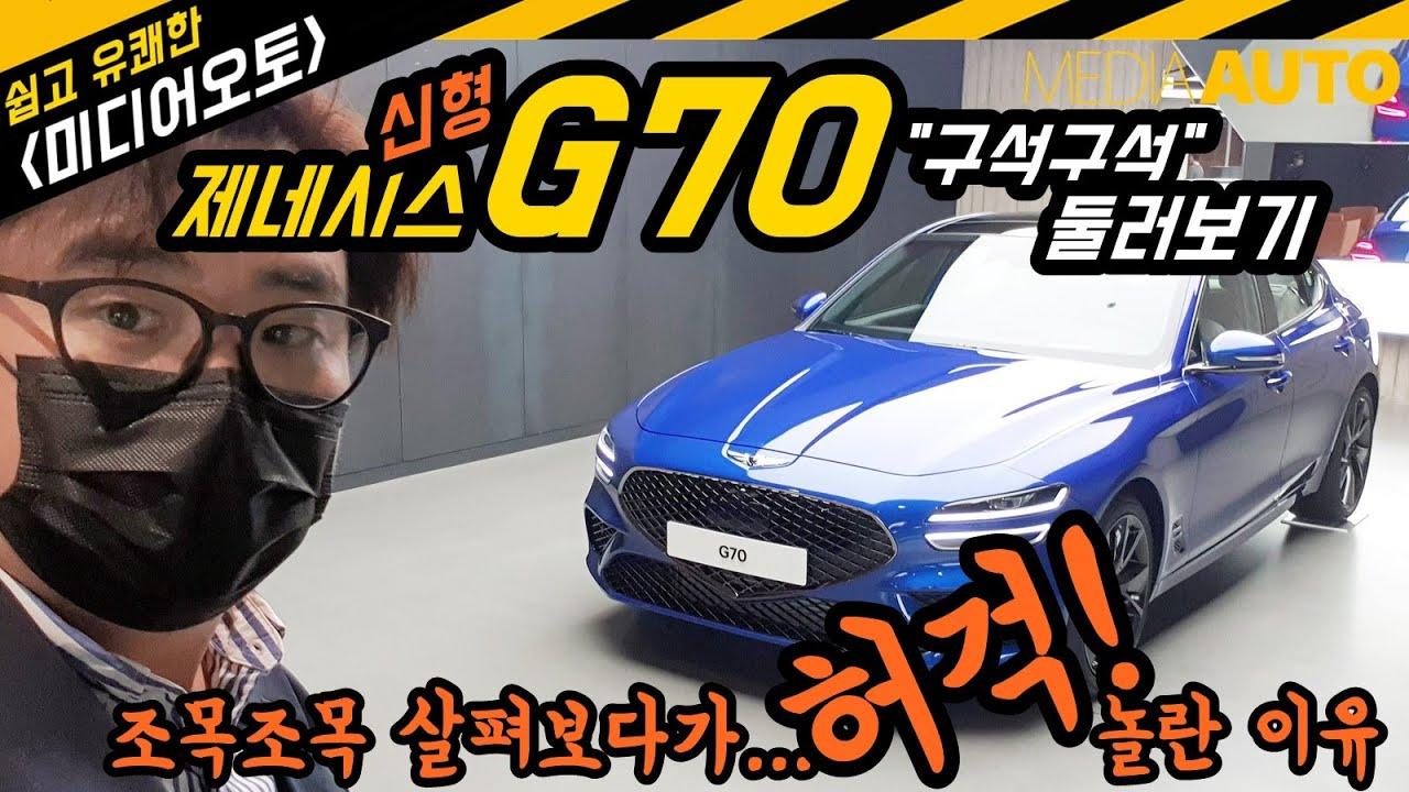 신형 G70 둘러보다가 '허걱' 놀란 사연 (제네시스, 부분변경, 수정사항, 검토, 허걱)