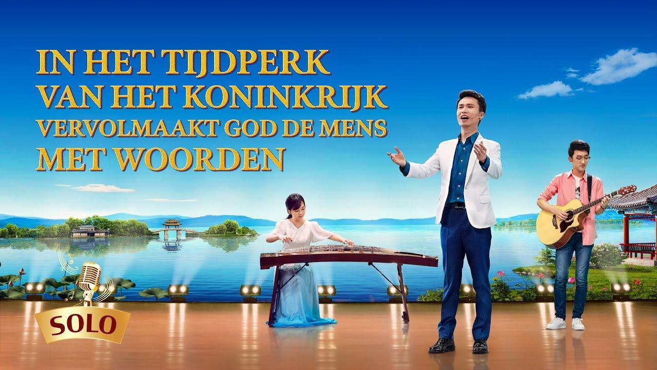 Christelijk lied 'In het Tijdperk van het Koninkrijk vervolmaakt God de mens met woorden'