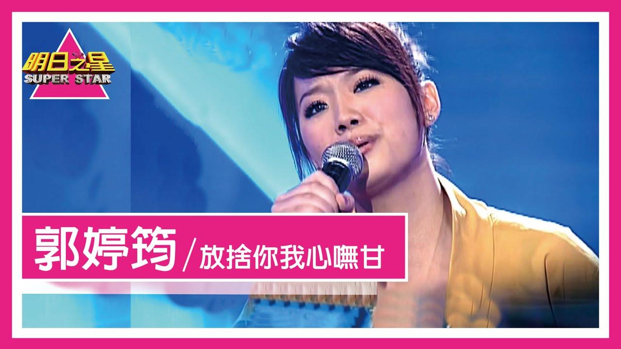 郭婷筠-放捨你我心嘸甘【明日之星SUPER STAR】百萬關主NO.1 - YouTube
