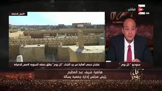 كل يوم | رئيس جمعية رسالة: جمعية رسالة متبرعة بـ 60 ألف بطانية تحت شعار